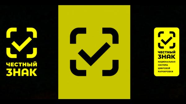 «Честный знак»: перспективы развития первой в ЕАЭС платформы цифровой маркировки товаров cryptowiki.ru