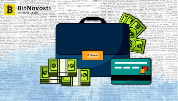 Биржа Bithumb заработала 35 млн $ за полгода, несмотря на взлом и выплату компенсаций cryptowiki.ru