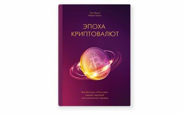 10 лучших книг о биткоине cryptowiki.ru