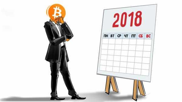 Вилли Ву: Биткоин 2018 года выглядит здоровее, чем в 2014 году cryptowiki.ru