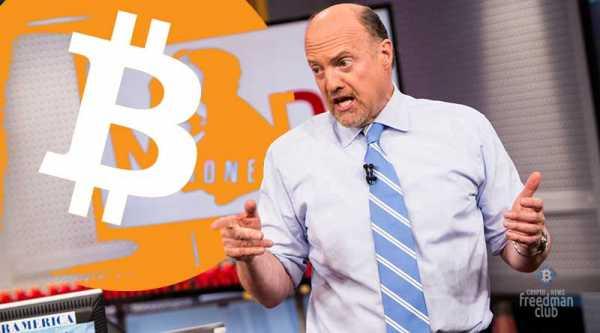 Джим Крамер: Bitcoin больше мертв, чем жив cryptowiki.ru
