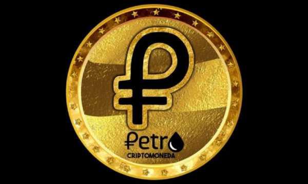 El Petro — недостойная доверия пустышка, придуманная властями Венесуэлы? cryptowiki.ru