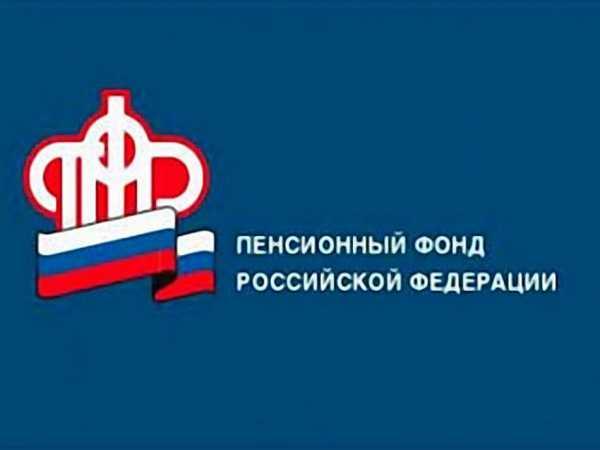 Пенсионный фонд России будет использовать блокчейн cryptowiki.ru