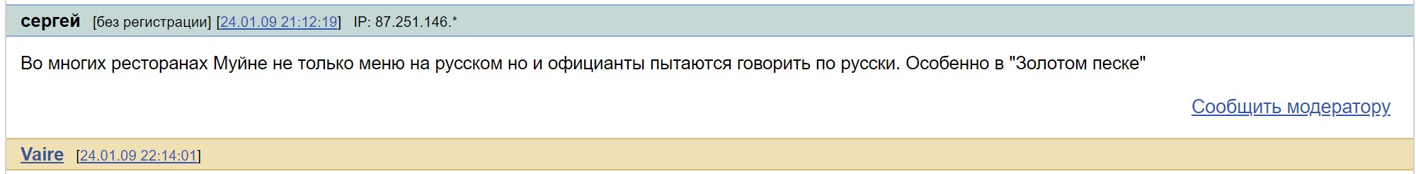 """January 24, 2008 Post by User 'Sergey"""" Who Logged in With Proxy: 87.251.146. Source: Otzyv.ru."""