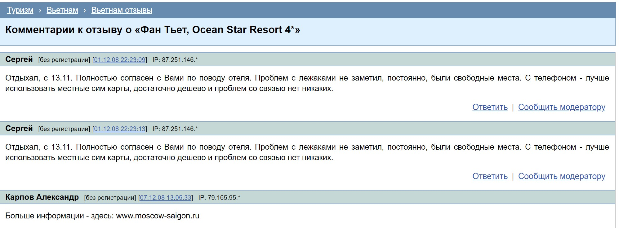 """December 1, 2008 Post by User 'Sergey"""" Who Logged in With Proxy: 87.251.146. Source: Otzyv.ru."""
