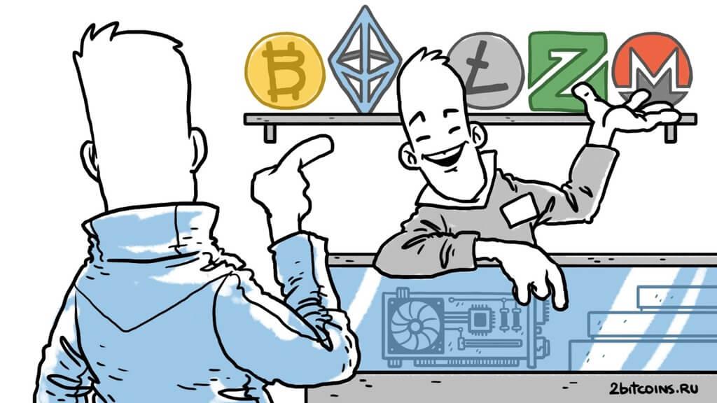 Криптовалюты трейдинг покупка